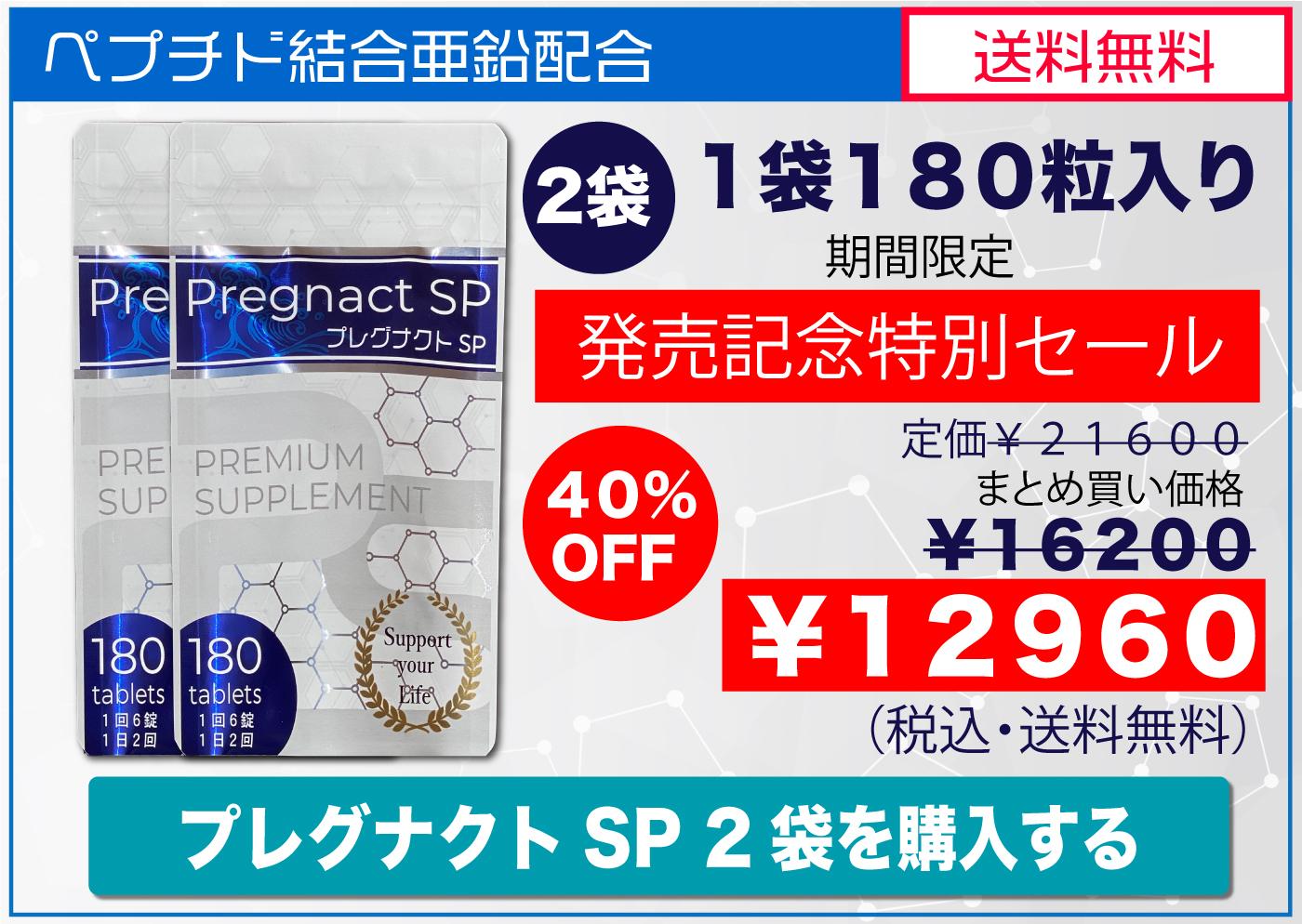 精子サプリメント